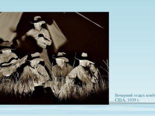 Вечерний отдых ковбоев, США, 1939 г.