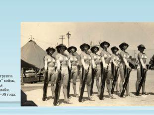 """Довоенная группа """"поддержки"""" войск. 3-я пехотная дивизия. Гавайи. США. 1933-"""