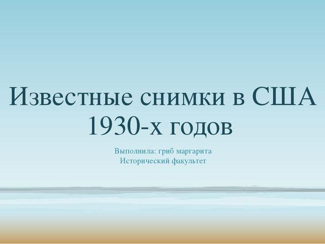 Известные снимки в США 1930-х годов Выполнила: гриб маргарита Исторический фа...