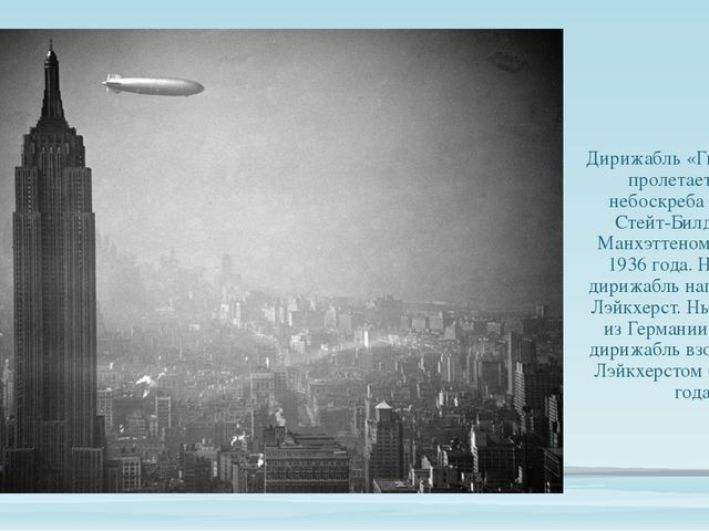 Дирижабль «Гинденбург» пролетает мимо небоскреба Эмпайр-Стейт-Билдинг над Ма...