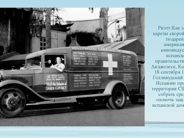 Риэтт Кан за рулем кареты скорой помощи, подаренной американской киноиндустр...