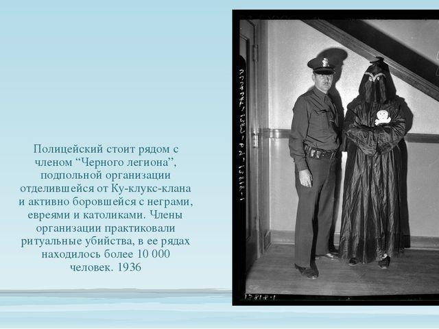"""Полицейский стоит рядом с членом """"Черного легиона"""", подпольной организации от..."""
