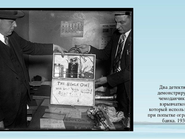 Два детектива демонстрируют чемоданчик со взрывчаткой, который использовался...