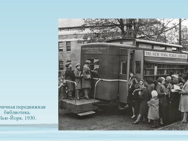 Публичная передвижная библиотека. Нью-Йорк. 1930.