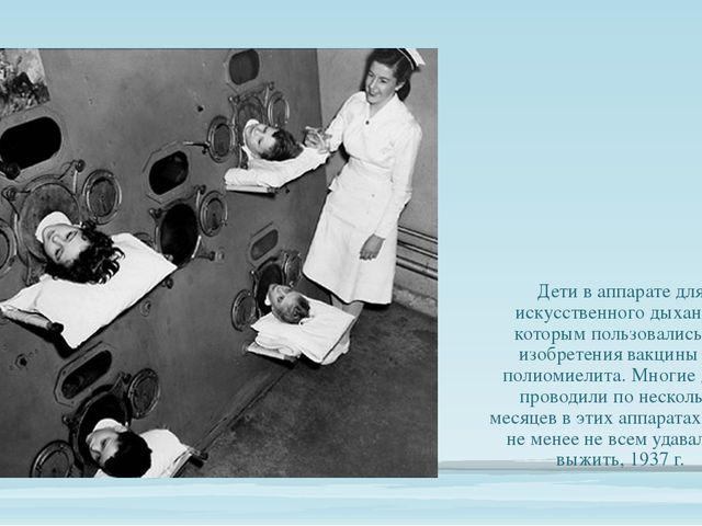 Дети в аппарате для искусственного дыхания, которым пользовались до изобретен...