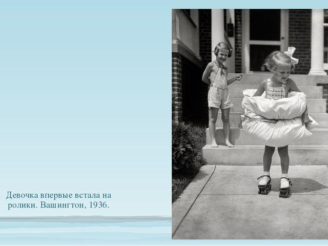 Девочка впервые встала на ролики. Вашингтон, 1936.