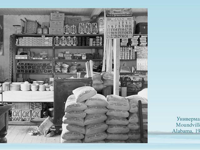 Универмаг. Moundville, Alabama, 1936.