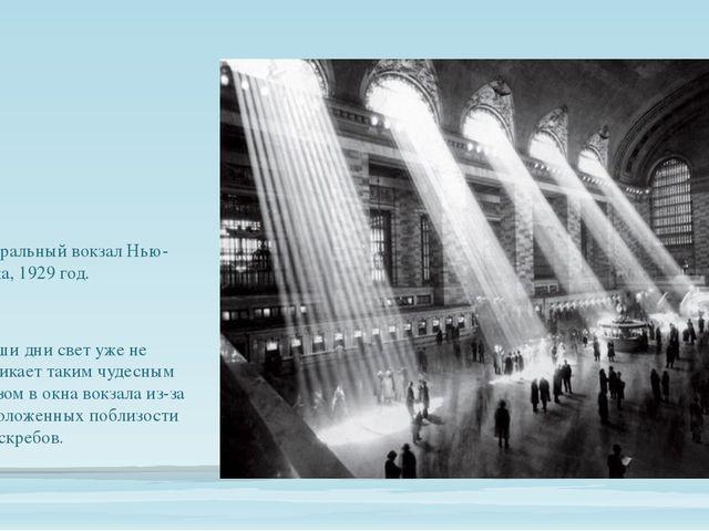 Центральный вокзал Нью-Йорка, 1929 год. В наши дни свет уже не проникает таки...