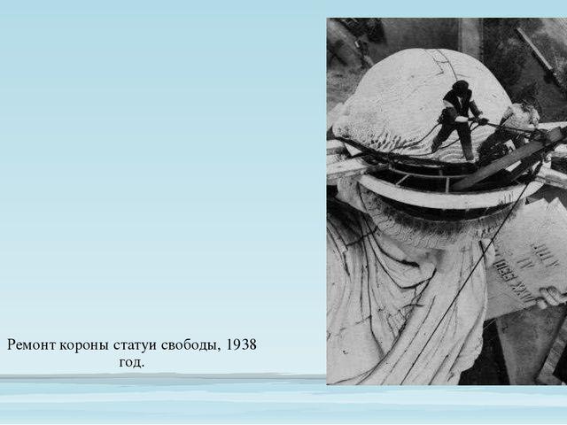 Ремонт короны статуи свободы, 1938 год.