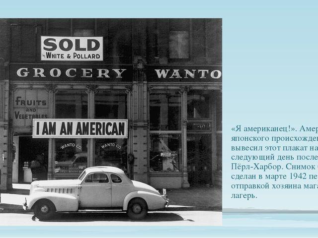 «Я американец!». Американец японского происхождения вывесил этот плакат на с...