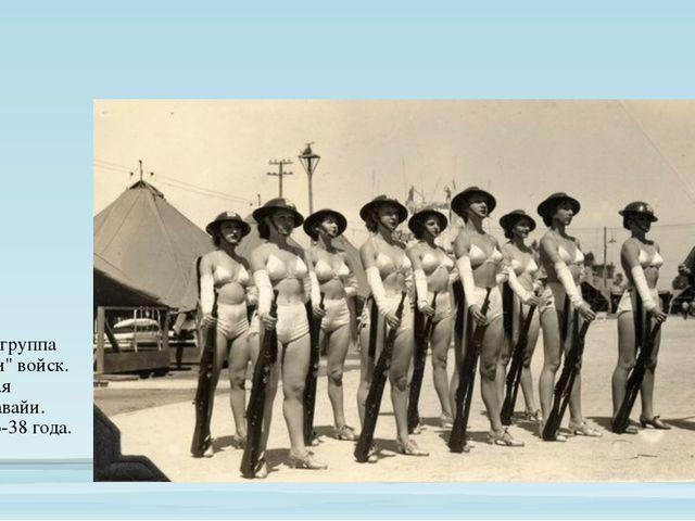 """Довоенная группа """"поддержки"""" войск. 3-я пехотная дивизия. Гавайи. США. 1933-..."""
