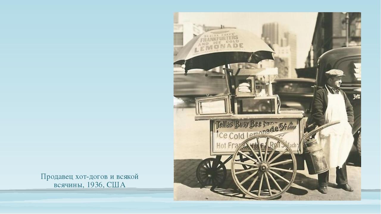 Продавец хот-догов и всякой всячины, 1936, США