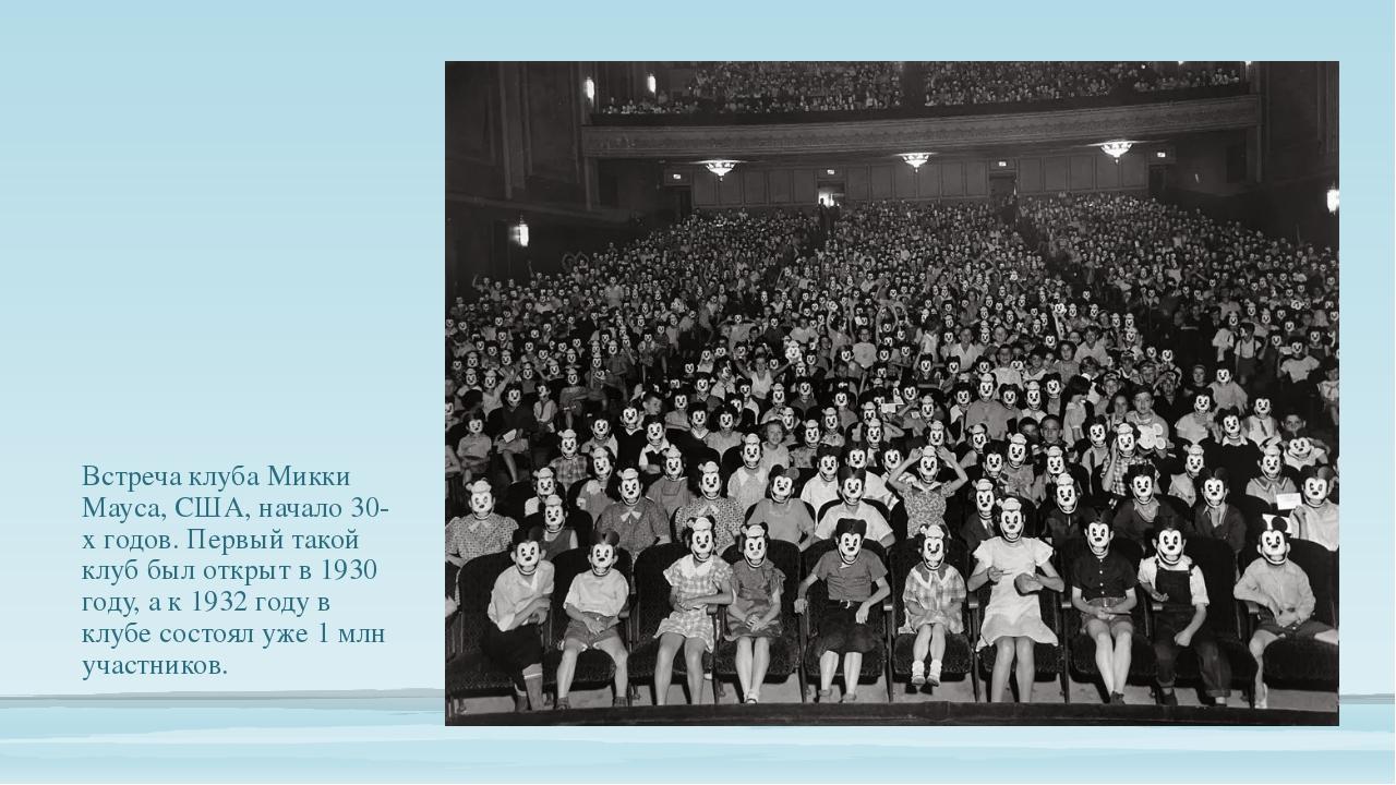 Встреча клуба Микки Мауса, США, начало 30-х годов. Первый такой клуб был отк...
