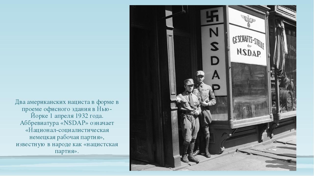 Два американских нациста в форме в проеме офисного здания в Нью-Йорке 1 апре...