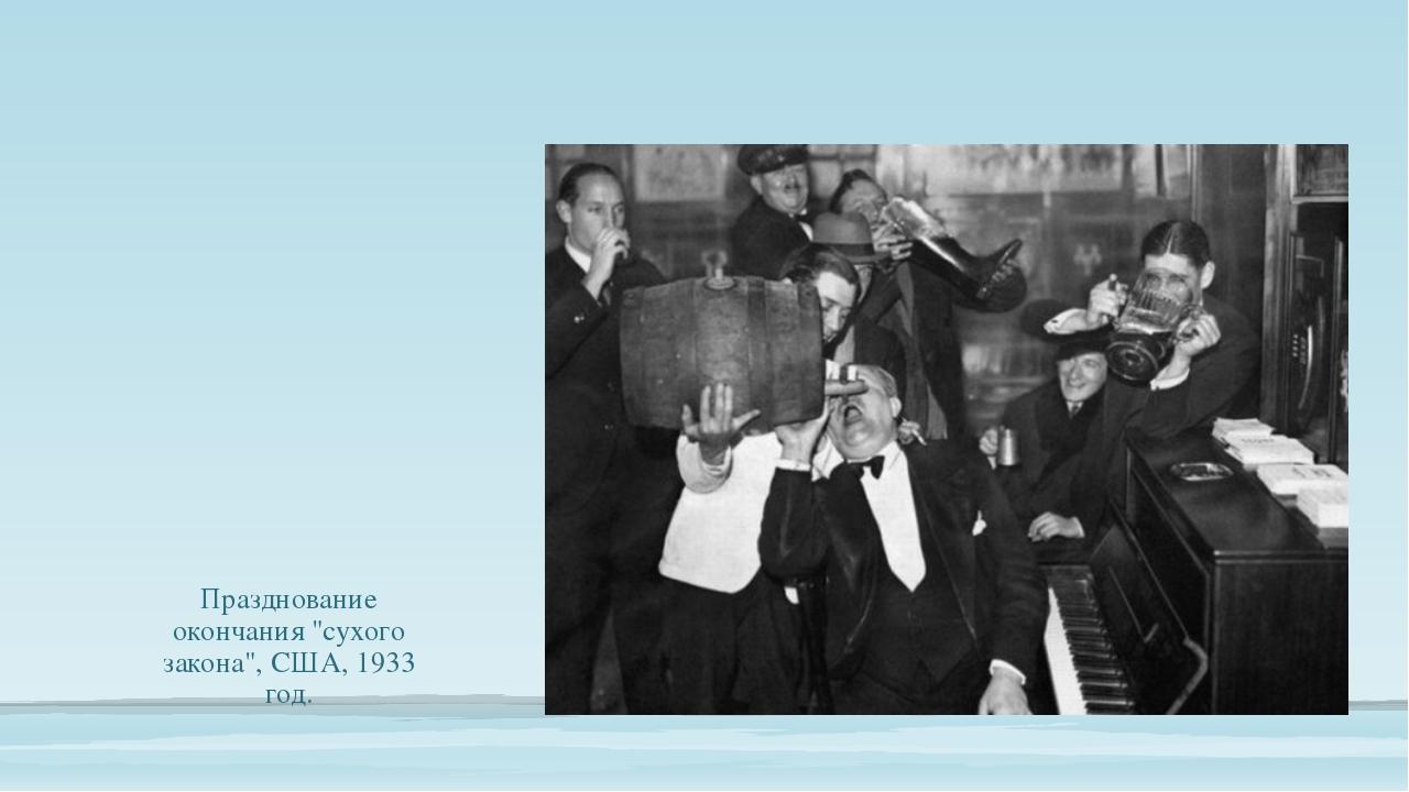 """Празднование окончания """"сухого закона"""", США, 1933 год."""