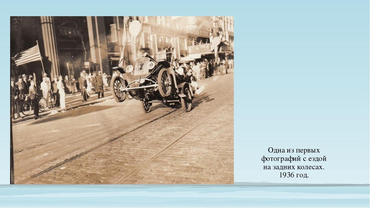 Одна из первых фотографий с ездой на задних колесах. 1936 год.