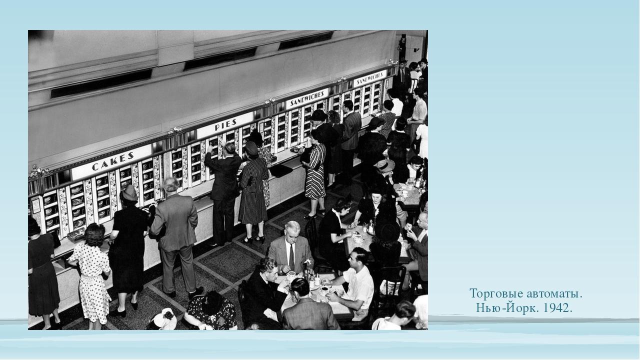 Торговые автоматы. Нью-Йорк. 1942.