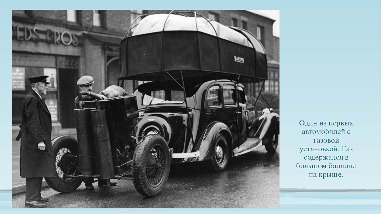 Один из первых автомобилей с газовой установкой. Газ содержался в большом бал...