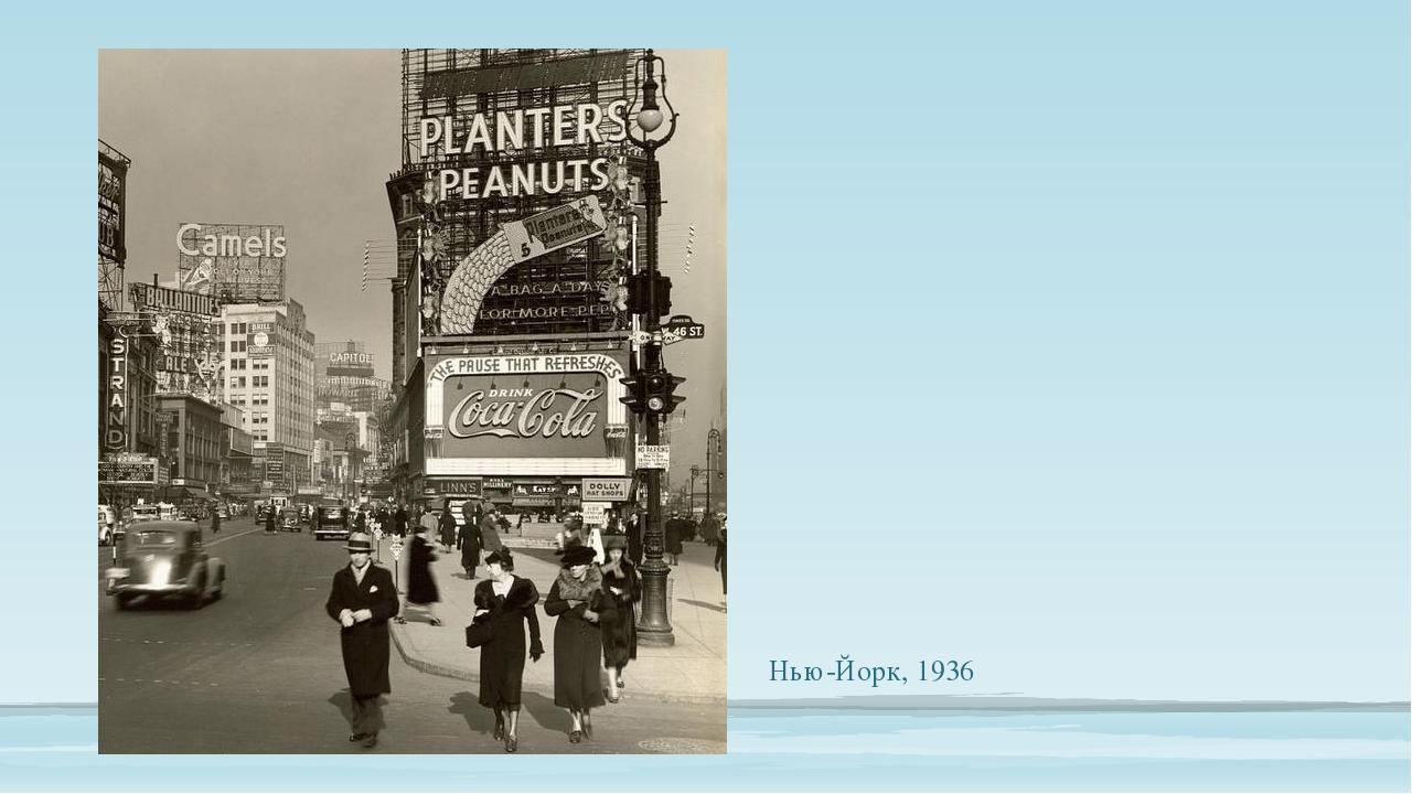 Нью-Йорк, 1936