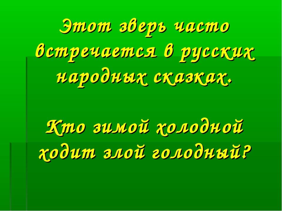 Этот зверь часто встречается в русских народных сказках. Кто зимой холодной х...