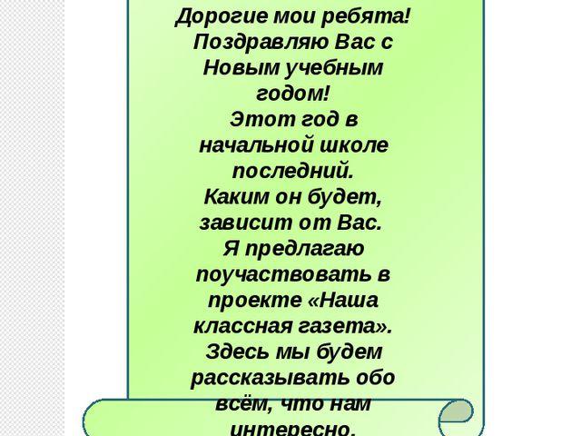 Слово Учителю Дорогие мои ребята! Поздравляю Вас с Новым учебным годом! Этот...