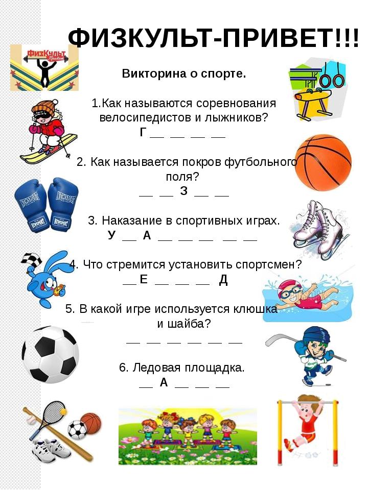 Год спорта конкурсы викторина