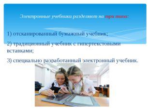 1)отсканированный бумажный учебник; 2)традиционный учебникс гипертекстовым