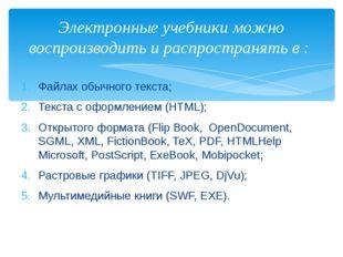 Файлах обычного текста; Текста с оформлением (HTML); Открытого формата (Flip
