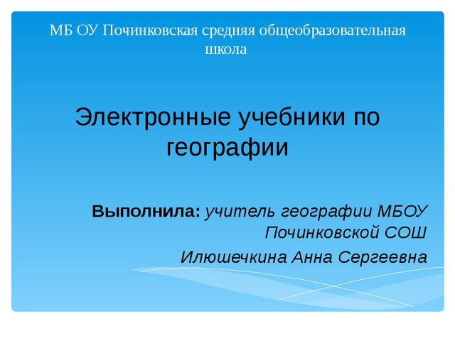 МБ ОУ Починковская средняя общеобразовательная школа Электронные учебники по...