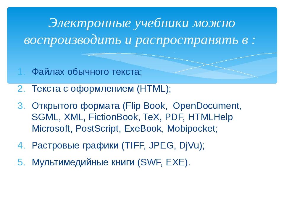 Файлах обычного текста; Текста с оформлением (HTML); Открытого формата (Flip...