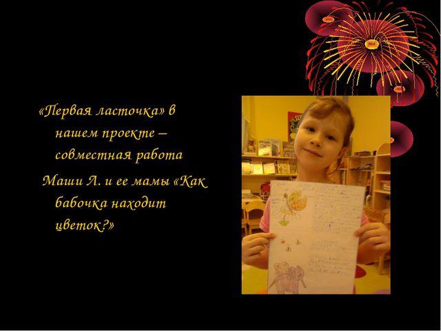 «Первая ласточка» в нашем проекте – совместная работа Маши Л. и ее мамы «Как...