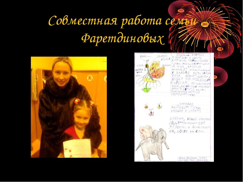 Совместная работа семьи Фаретдиновых