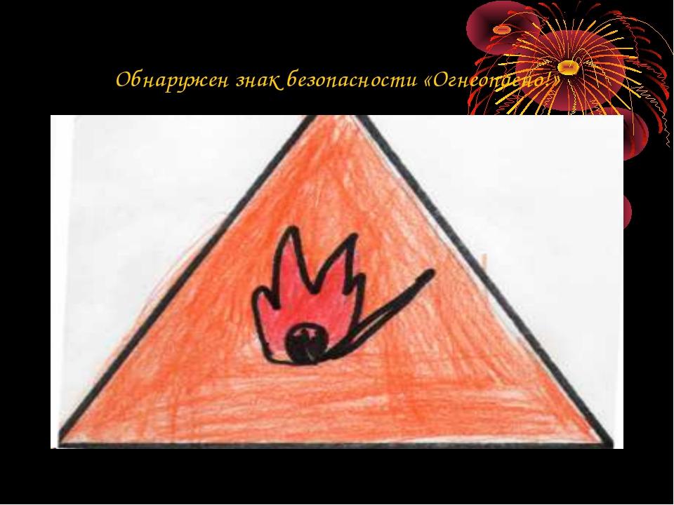 Обнаружен знак безопасности «Огнеопасно!»