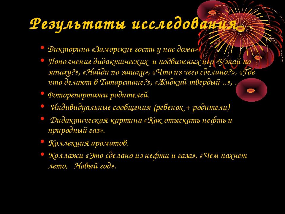 Результаты исследования Викторина «Заморские гости у нас дома». Пополнение д...