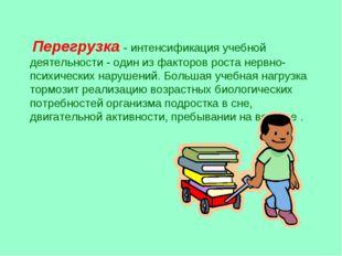 Перегрузка - интенсификация учебной деятельности - один из факторов роста не