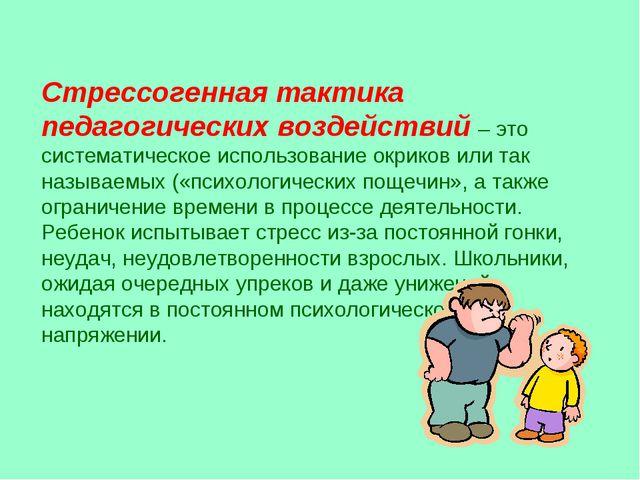 Стрессогенная тактика педагогических воздействий – это систематическое исполь...