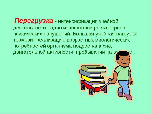 Перегрузка - интенсификация учебной деятельности - один из факторов роста не...