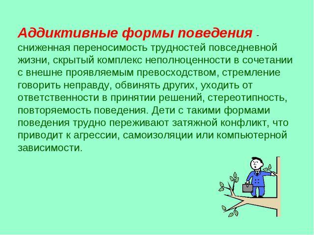 Aддиктивныe формы поведения - сниженная переносимость трудностей повседневной...