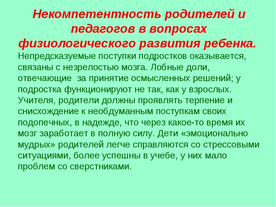 Некомпетентность родителей и педагогов в вопросах физиологического развития р...