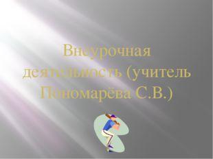 Внеурочная деятельность (учитель Пономарёва С.В.)
