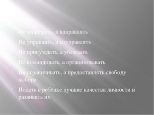 Не запрещать, а направлять Не управлять, а соуправлять Не принуждать, а убеж