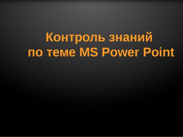 Контроль знаний по теме MS Power Point
