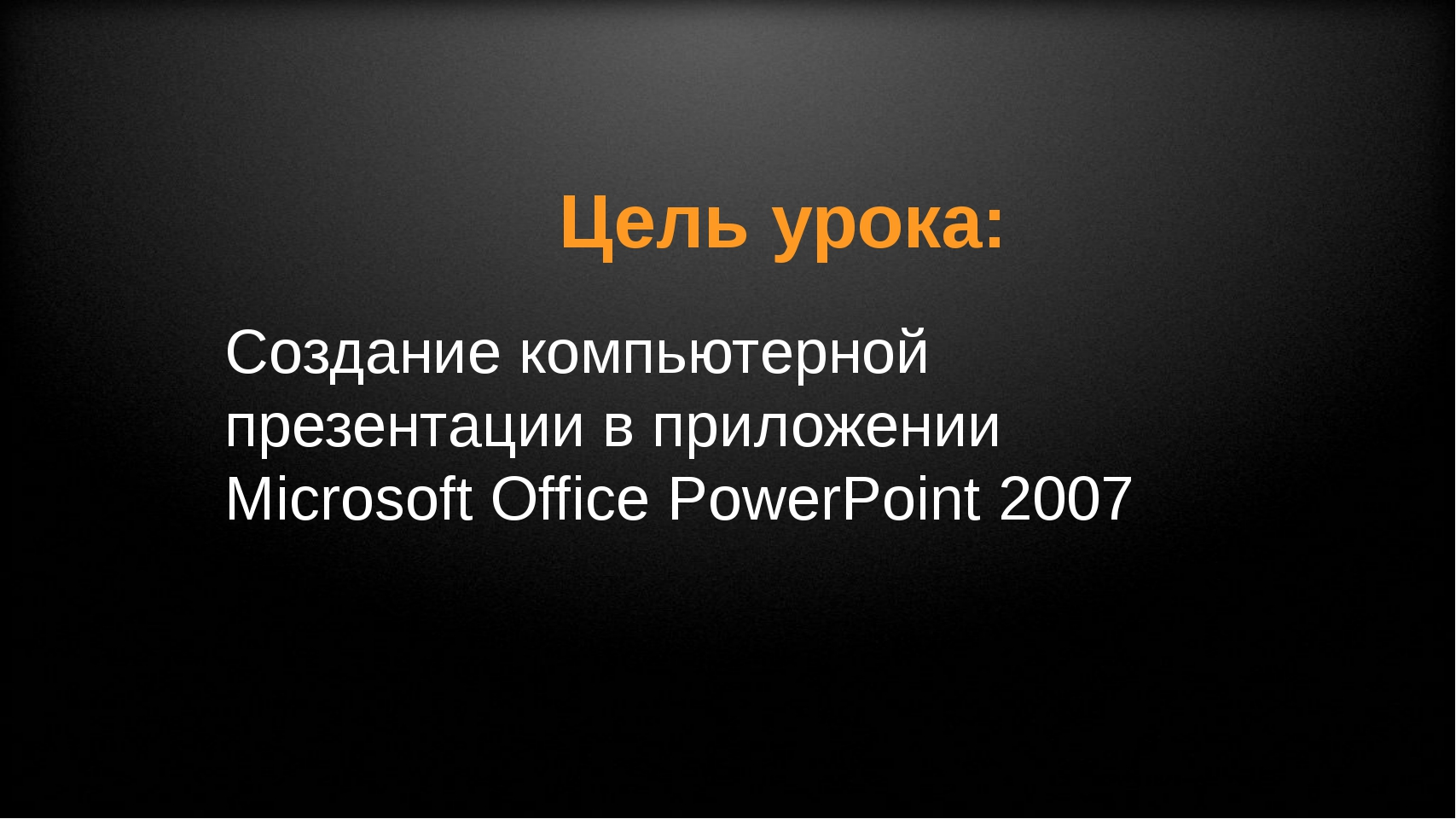 Цель урока: Создание компьютерной презентации в приложении Microsoft Office P...