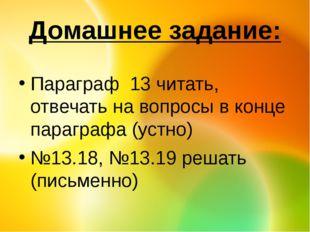 Домашнее задание: Параграф 13 читать, отвечать на вопросы в конце параграфа (
