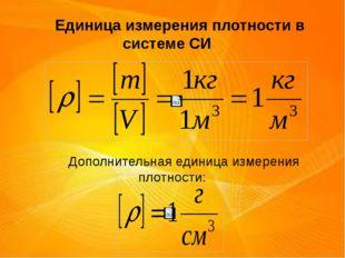 Единица измерения плотности в системе СИ Дополнительная единица измерения пл