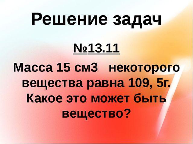 Решение задач №13.11 Масса 15 см3 некоторого вещества равна 109, 5г. Какое эт...