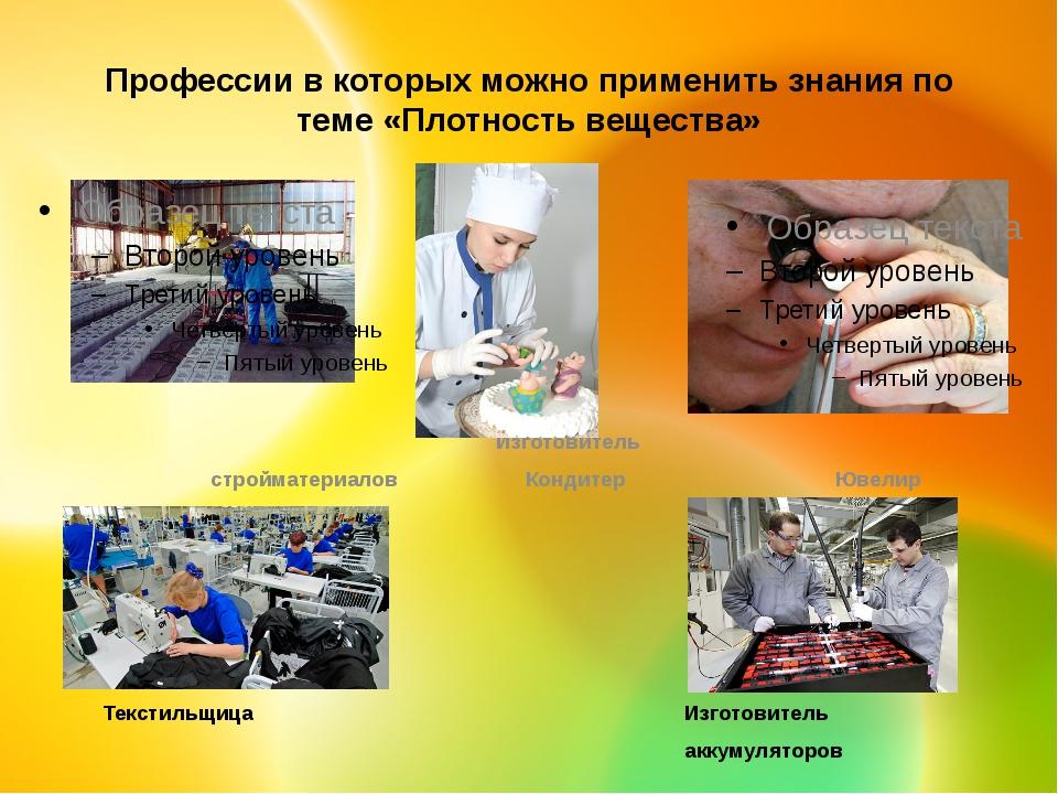 Профессии в которых можно применить знания по теме «Плотность вещества» Текст...