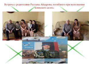 Встреча с родителями Рустама Айдарова, погибшего при исполнении воинского дол