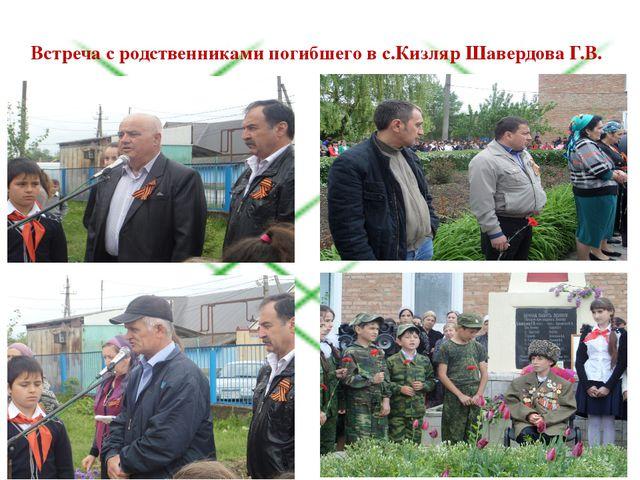 Встреча с родственниками погибшего в с.Кизляр Шавердова Г.В.