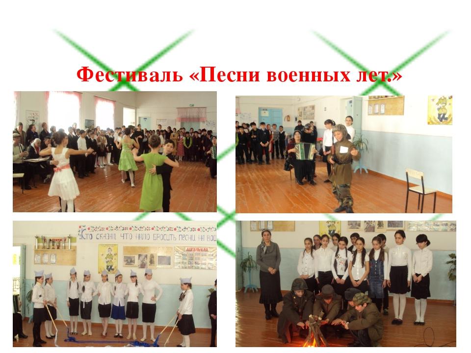 Фестиваль «Песни военных лет.»